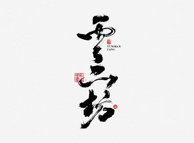 毫克字跡 · 書法字體設計