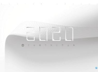 2020-工业魔方设计|企业转型升级|企业扶持项目作品集\谭爵荣