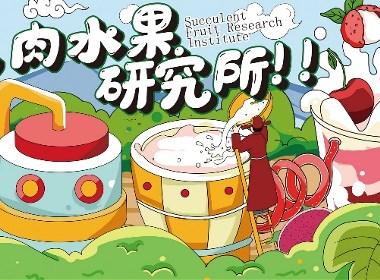 多肉水果酸奶酪茶水饮料水饮奶茶插画