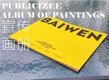 品牌视觉 ● 画册 ≡ 广东柏文宣传画册 Ⅹ 从不营销