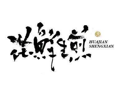 吕逸少   四月手写书法