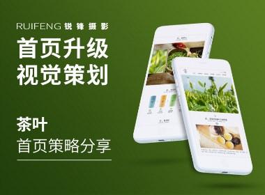 武汉电商设计|茶叶首页视觉海报设计|养生茶品牌策划