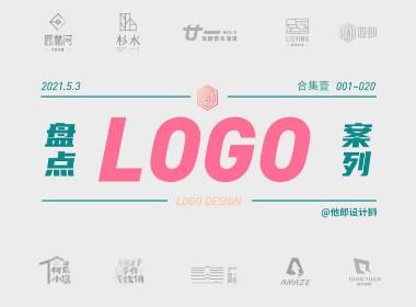 LOGO设计——合集1