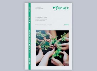 2021企业画册(样本)