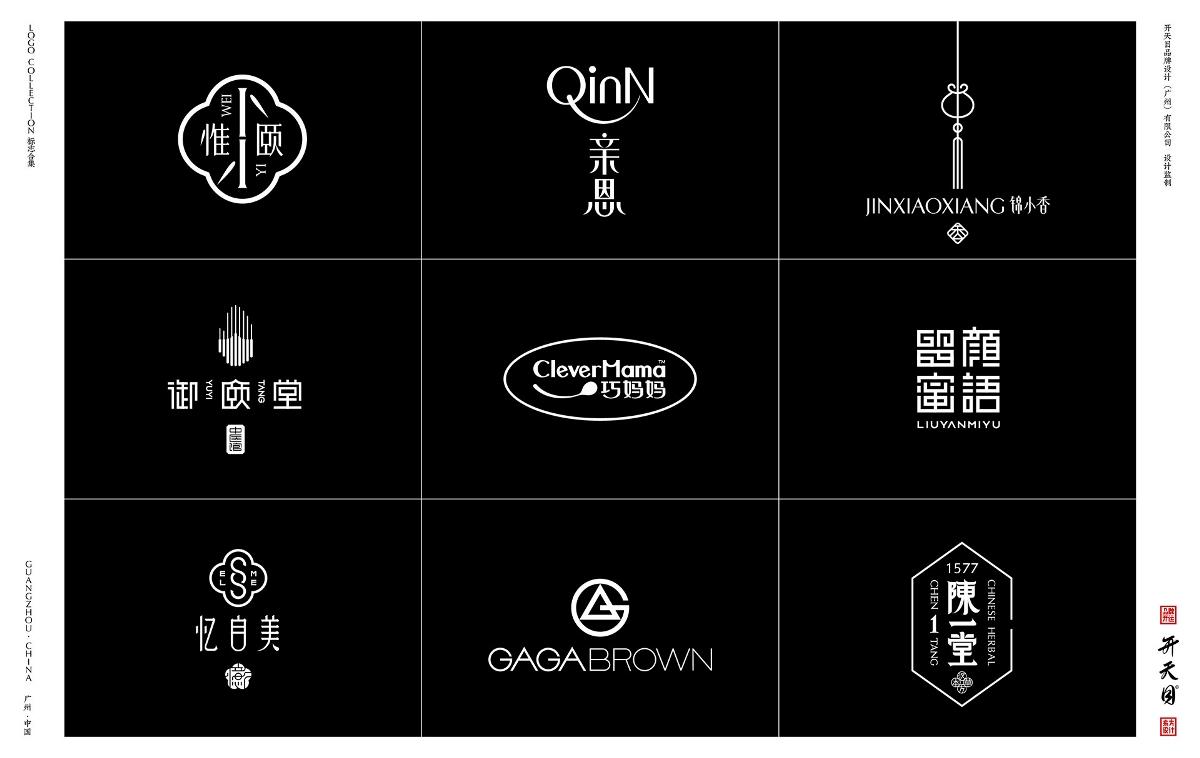 中国风logo VI 包装合集 化妆品偏多