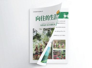 云南旅居畫冊設計