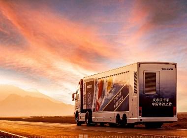 Volvo卡车之旅