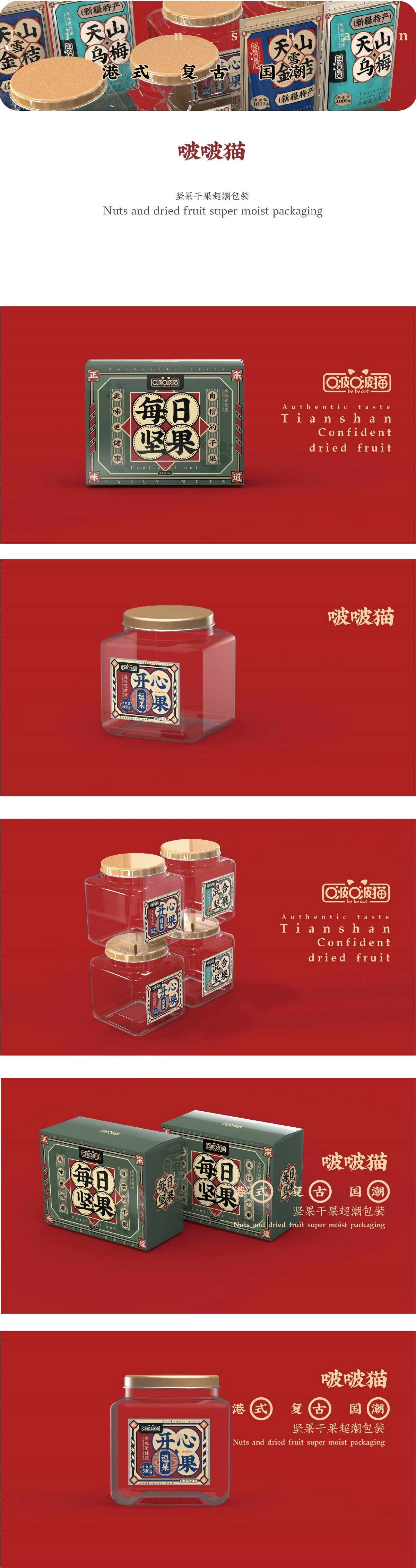 坚果包装坚果包装设计/包装设计/干果包装设计/零食包装设计/形象IP打造 /产品包装设计