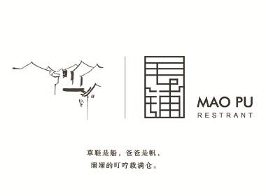 杭州品尚設計︱毛鋪餐廳VIS視覺形象