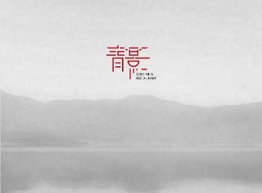 林间萝茑交青影︱武汉青影餐厅