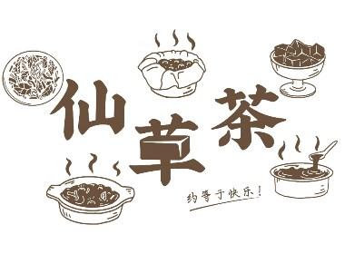 仙草茶品牌设计提案