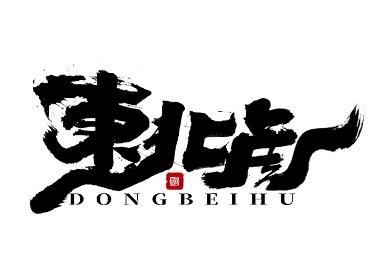 千江字體設計作品集(六十六)