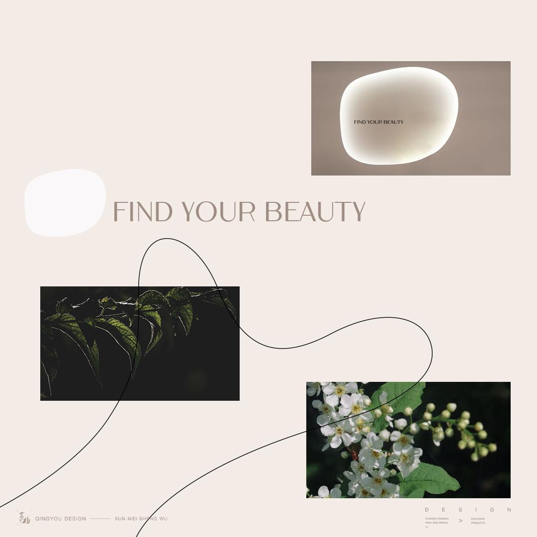 青柚设计 × 寻美生物 丨美容院品牌VI设计