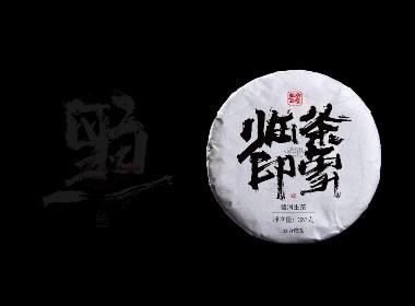 造塑創意 ×  國潮字境 臨茶印象普洱茶品名字體定制