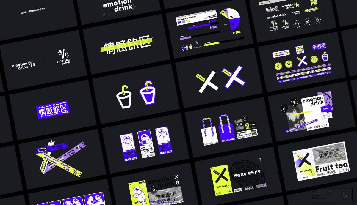 青柚设计×EMOTION DRINK LOGO设计 VI设计 包装设计