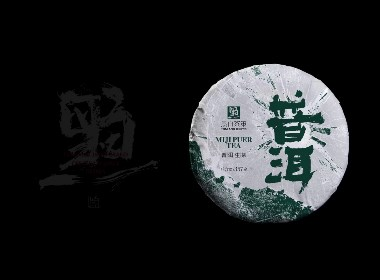 造塑創意x黑白茶策  超全呼的普洱茶字體設計
