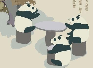 熊猫的川话生活
