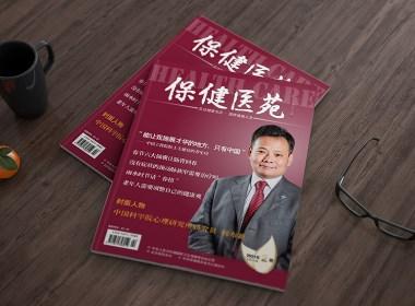 海空案例 | 卫生部《保健医苑》(2021.02)· 发行杂志