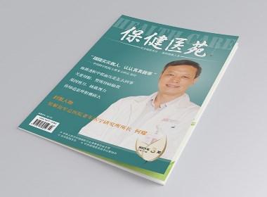 海空案例 | 卫生部《保健医苑》(2021.03)· 发行杂志