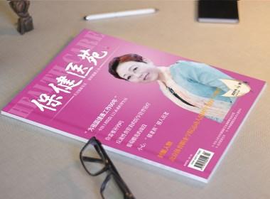 海空案例 | 卫生部《保健医苑》(2021.04)· 发行杂志