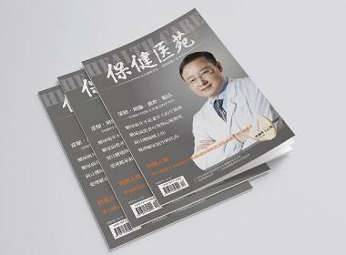 海空案例 | 卫生部《保健医苑》(2020.12)· 发行杂志
