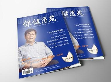 海空案例 | 卫生部《保健医苑》(2021.05)· 发行杂志