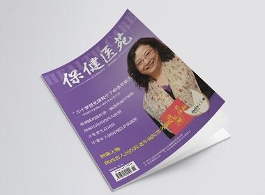 海空案例 | 卫生部《保健医苑》(2020.11)· 发行杂志