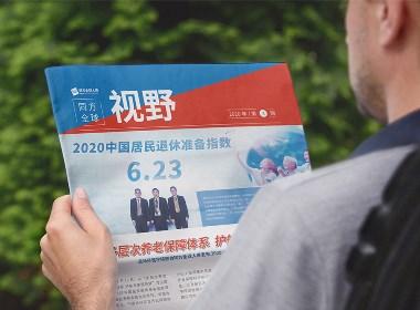 海空案例 | 同方人寿保险2020年第三期品牌特刊