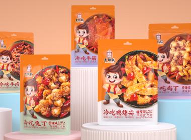 沃爱广告|老锣锅 —— 冷吃就吃老锣锅,巴适得很!冷吃包装设计