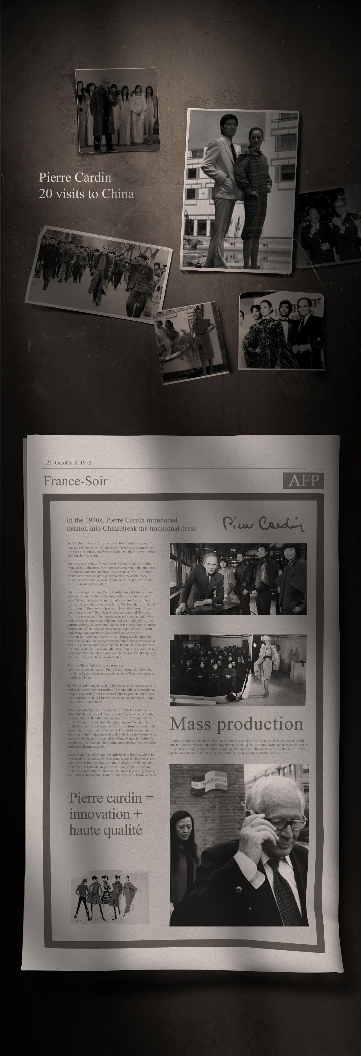 皮尔·卡丹法国站品牌全案设计