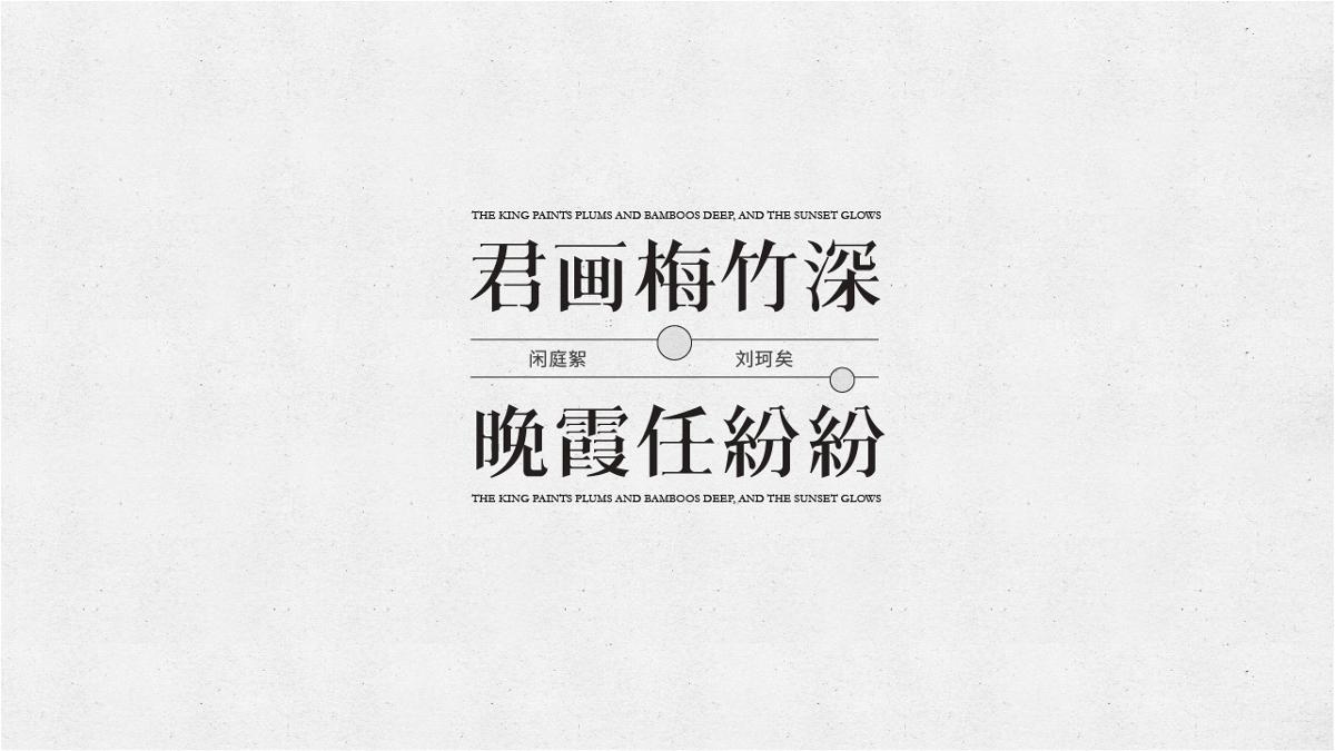 字体设计xRemember丨古城叶落·曲终人未散