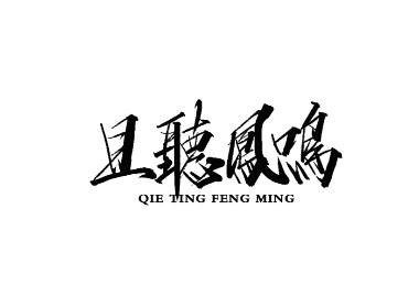 雨田手写(第一集)