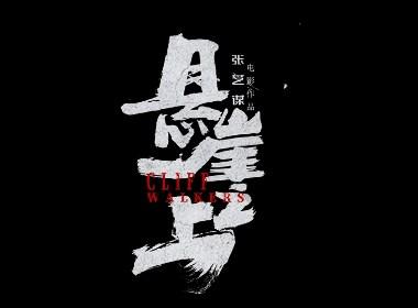 千江字體設計作品集(六十七)