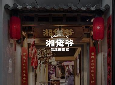 紫牛设计 | 湘佬爷(西宁店)
