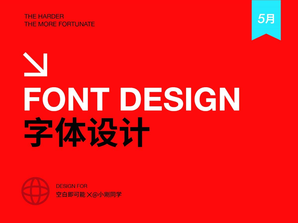 字体设计-05