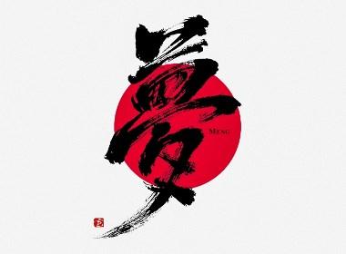 毫克字迹 · 书法字体设计 · 袁隆平先生