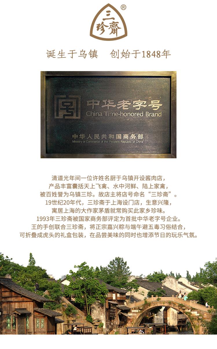 王的手创x三珍斋 食新粽,戴虎头