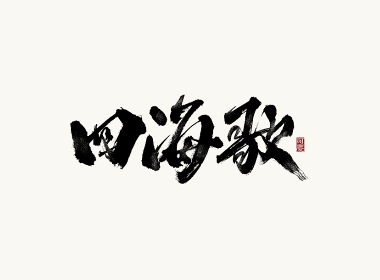手写艺术字体展示