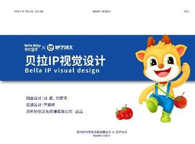 贝拉宝贝IP形象设计+山楂包装设计