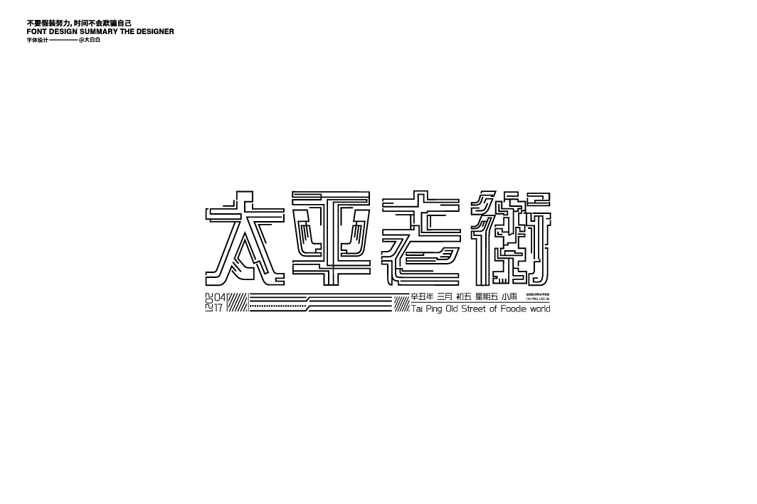 五月字体设计