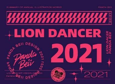 #2021青春答卷#岭南狮王LION DACER