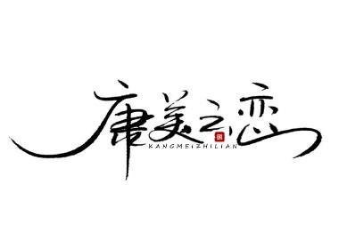 千江字體設計作品集(六十八)