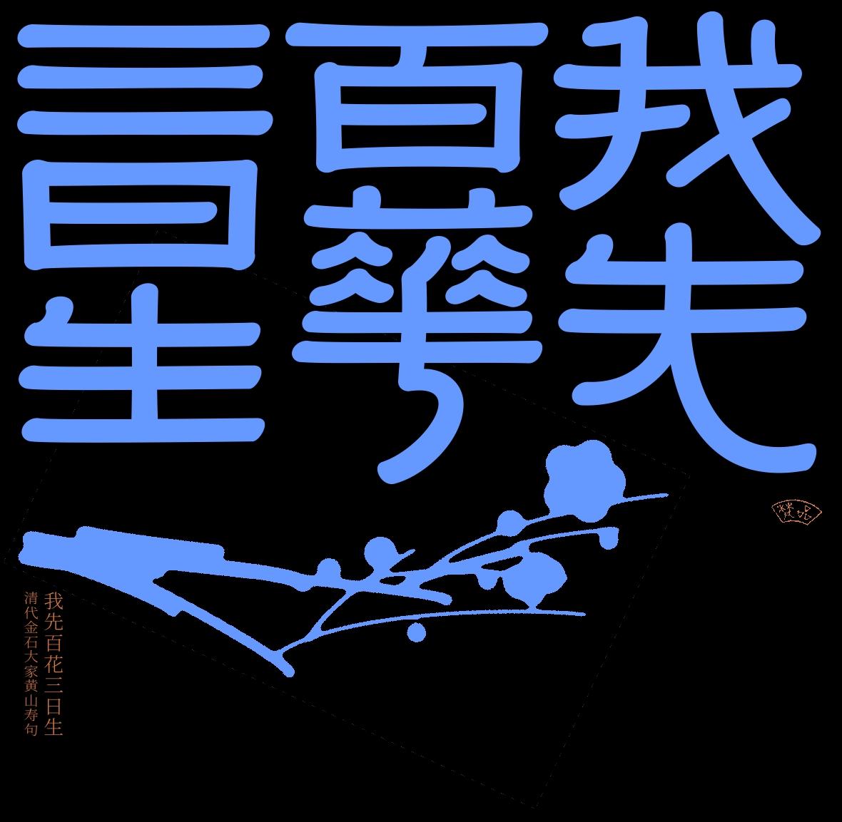 漢字境/一字禪《五月初夏-我先百花三日生》