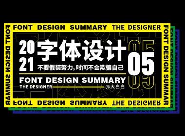 五月字體設計