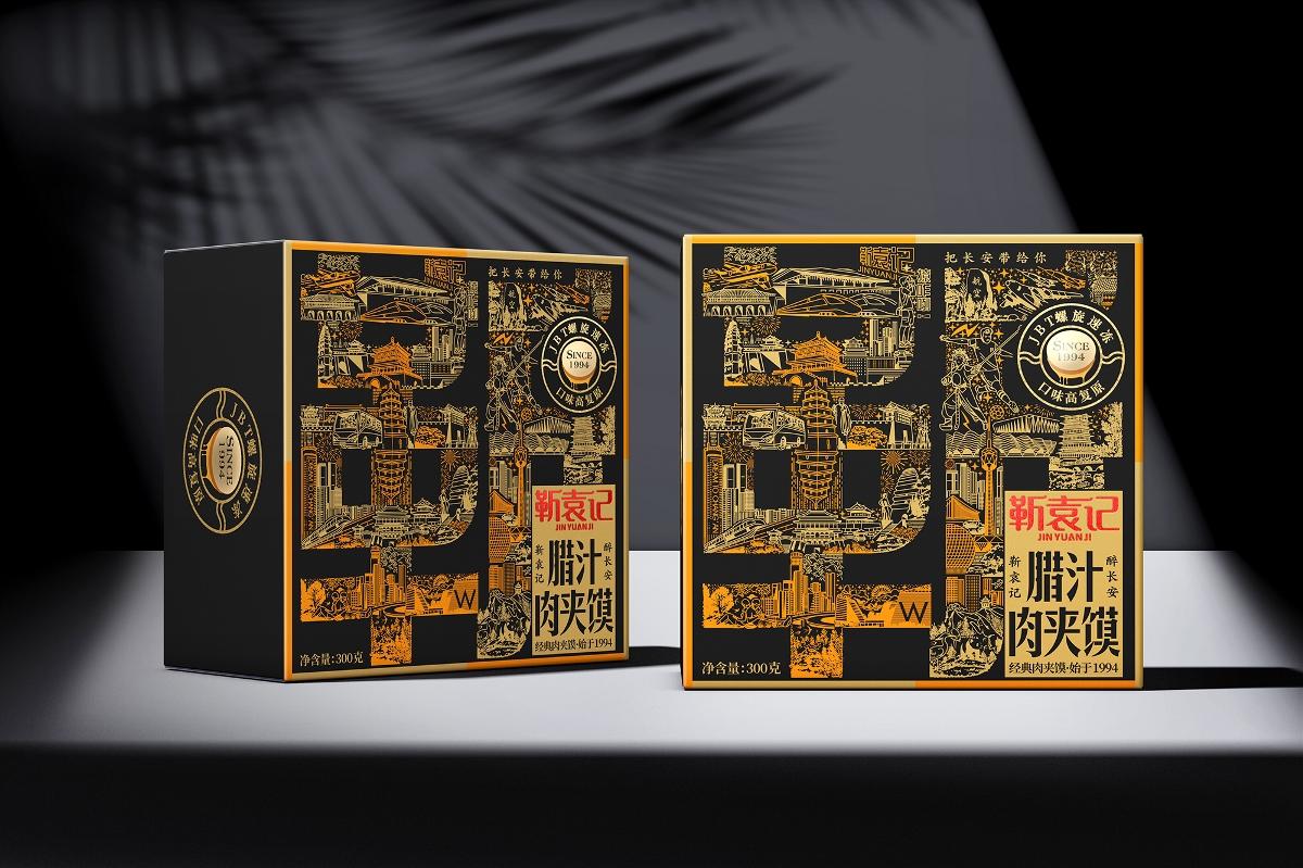 靳袁记-经典肉夹馍品牌包装设计 厚启营销