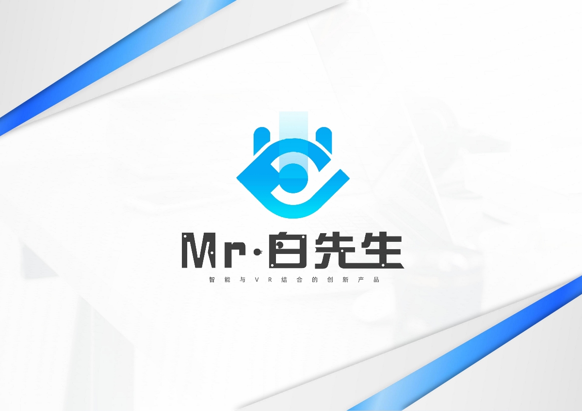 极未来系列   白先生-穿越时空智能VR交互产品-谭爵荣