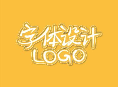 字体设计logo