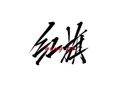 雨田手写(第四集)