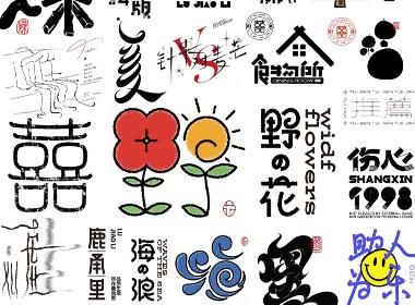 字体日记-typeface2021