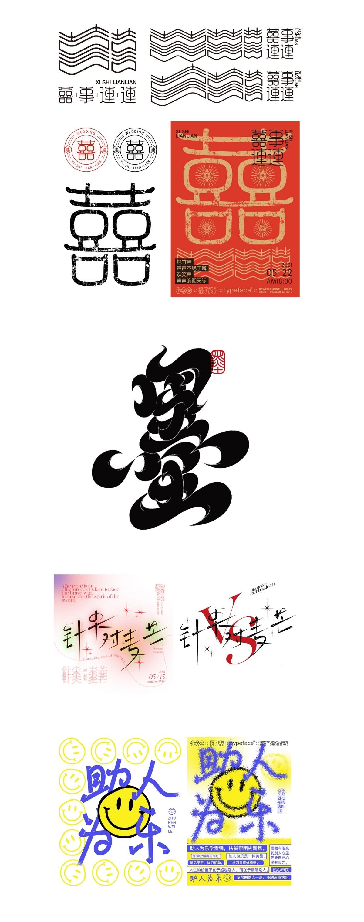 字體日記-typeface2021